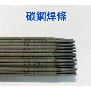 碳鋼焊條 J422 30公分 直徑2.0MM /  2.5MM /  3.2MM 碳鋼電焊條 酸性電焊條 高雄市
