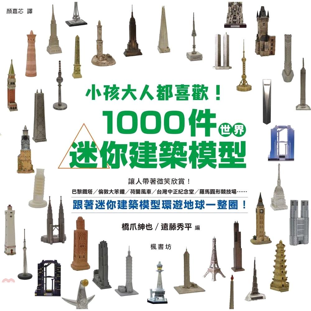 《楓書坊文化》小孩大人都喜歡!1000件世界迷你建築模型[79折]