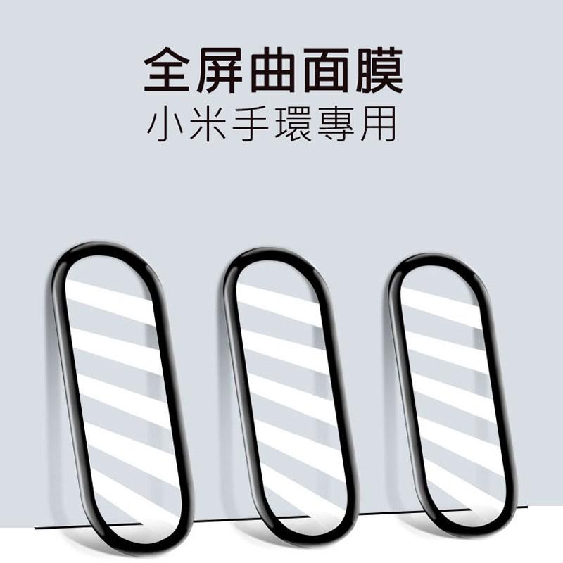 【台灣現貨】小米手環5 小米手環4 小米手環6 保護貼 3D曲面 小米4 全包滿版高清保護膜 高透螢幕貼 保護貼 水凝