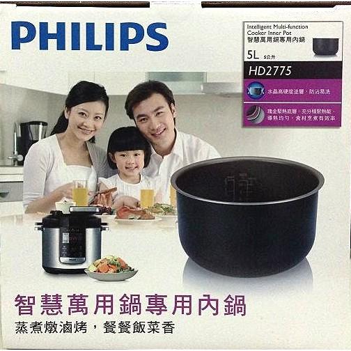 PHILIPS飛利浦 智慧萬用鍋內鍋 HD2775(適用HD2105/HD2133/HD2175/HD2179)