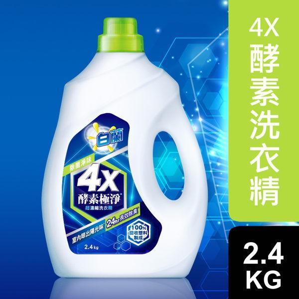 白蘭4X酵素極淨超濃縮洗衣精除菌淨味瓶裝 2.4kg