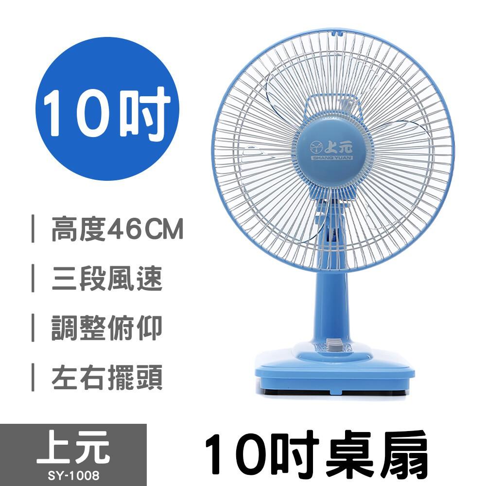 附發票 上元 10吋桌扇 電扇 電風扇 水藍色 超取限一台(SY-1008)