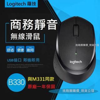 【全新品#隨貨附發票】 羅技 Logitech B330 無線滑鼠 Silent Plus 無線 靜音滑鼠 M331同款 臺南市