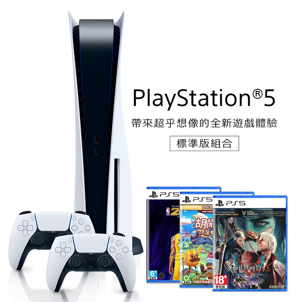 【PS5】PlayStation 5 主機【組合】【第二波預購】