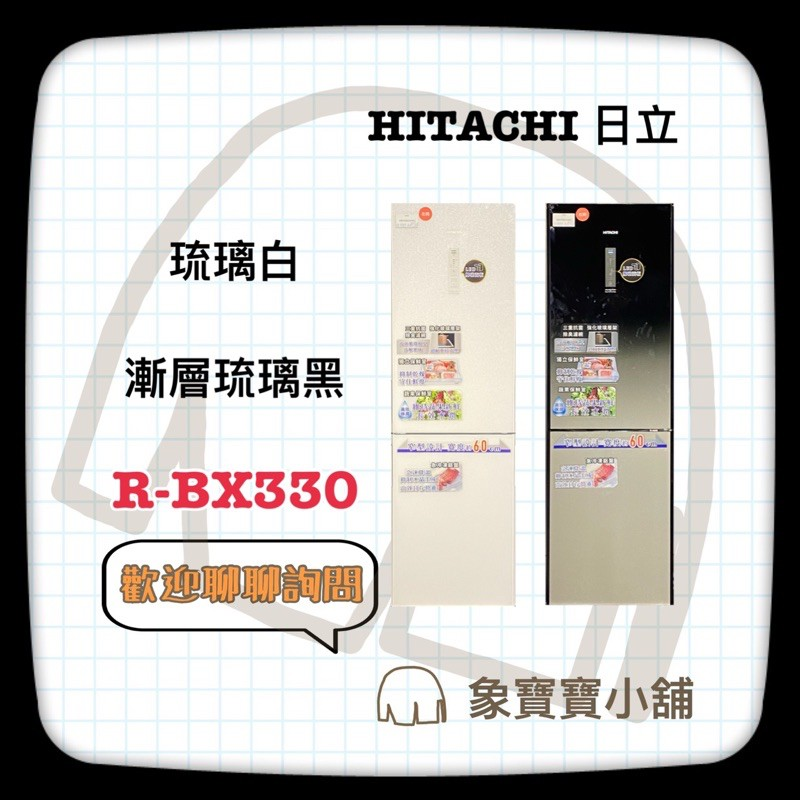🔥現貨🔥HITACHI日立 313L 變頻雙門電冰箱 RBX330 R-BX330