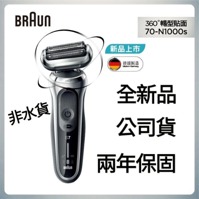 (全新品2年保固)德國百靈7系列 暢型貼面 電鬍刀 ( 70-N1000S )