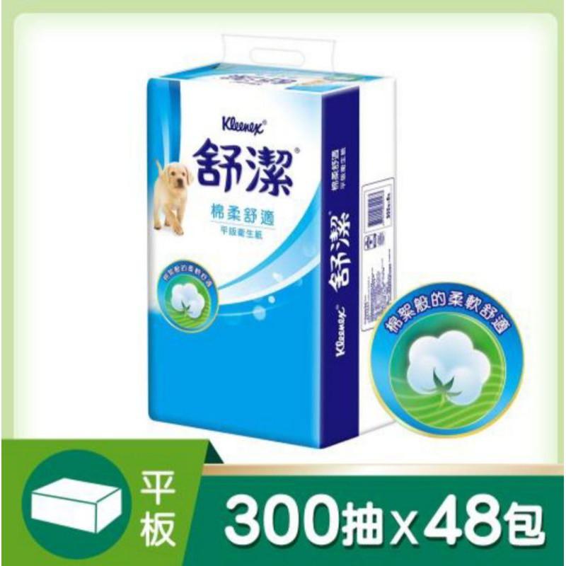 舒潔 棉柔平版衞生紙(300張×6包×8串/箱)