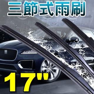 275A085-7  雨刷17吋 單入   超值雨刷 軟式雨刷  彈性雨刷 汽車雨刷 14~26吋 臺南市