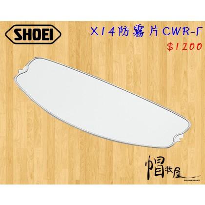 【帽牧屋】SHOEI X14 全罩安全帽 配件 通用 鏡片 公司貨 原廠鏡片 防霧片 CWR-F