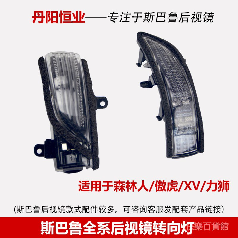 SUBARU傲虎森林人XV力獅後視鏡燈轉向燈小燈倒車鏡燈方向燈 Fd5o