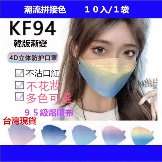 韓版KF94 魚形口罩 魚型口罩 3D立體口罩 四層口罩 成人口罩 折疊口罩 KF94口罩 韓國口罩