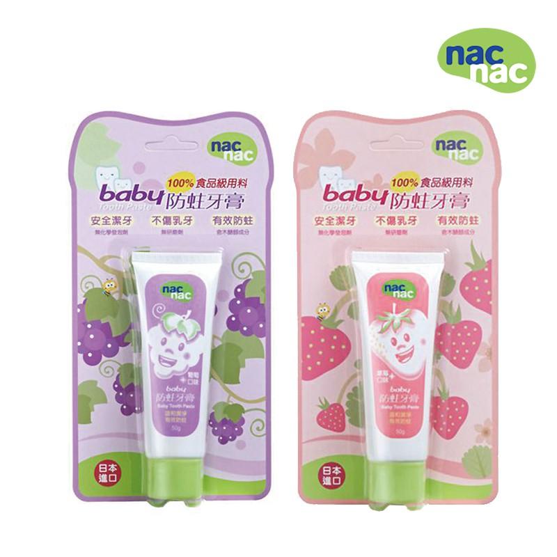 Nac Nac-BABY防蛀牙膏(草莓,葡萄)兒童牙膏【米菲寶貝】