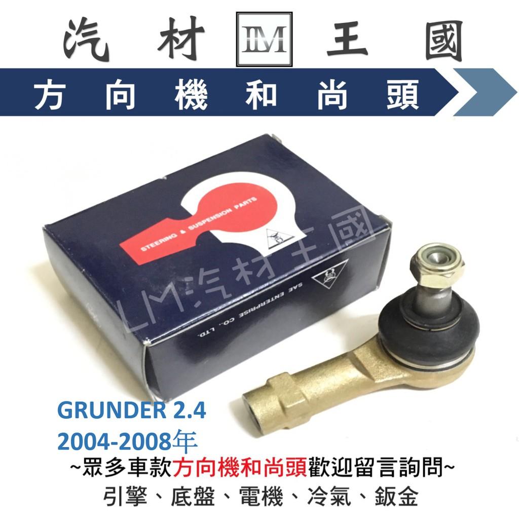 【LM汽材王國】 方向機 和尚頭 GRUNDER 2.4 2004-2008年 外銷件 台製 球接頭 拉桿 拉杆 三菱