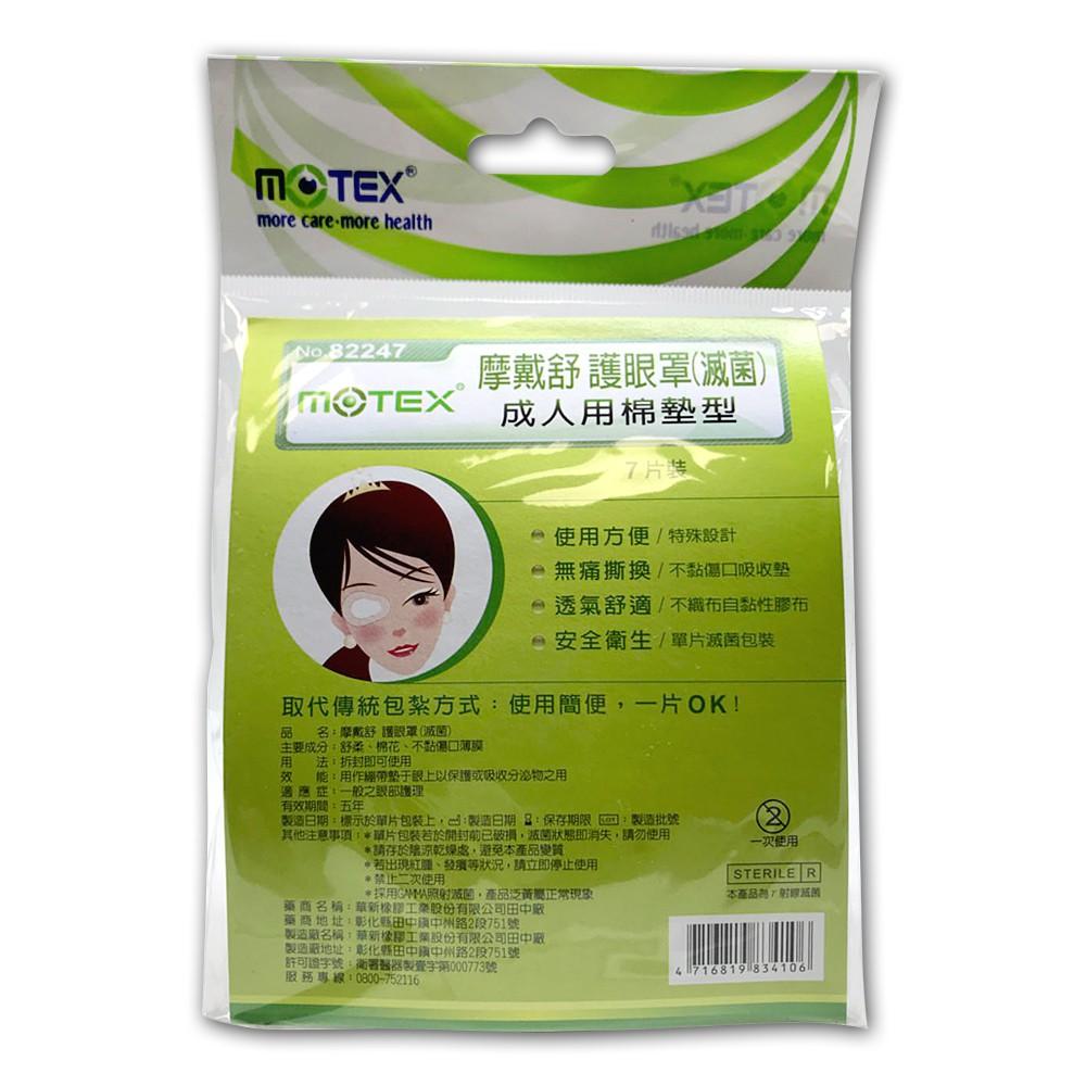 MOTEX 摩戴舒護眼罩(滅菌) 成人用棉墊型 7片裝【瑞昌藥局】003558