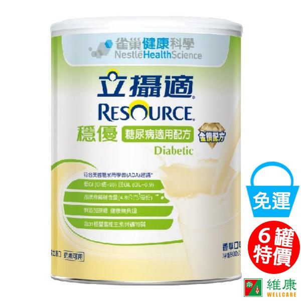 雀巢 立攝適-穩優糖尿病粉狀配方 6罐 (每罐800g) 維康 免運 限時促銷