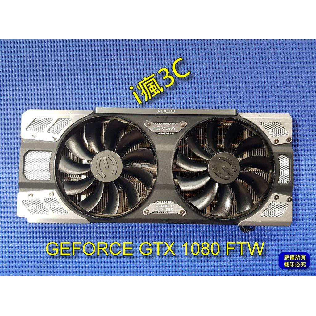 EVGA GEFORCE GTX 1080 FTW/1070 Ti FTW 顯卡散熱模組 [不含主板]