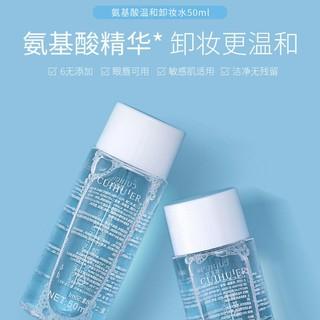 台灣發貨 眼唇卸妆水女男小瓶正品脸部温和深层清洁学生款不刺激卸妆油乳液溫和滋潤 卸妝水 潔顏水
