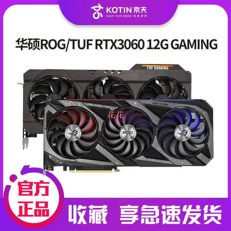 華碩RTX 3060/3060Ti GAMING/3070ti猛禽TUF電腦高端游戲獨立顯卡1lwP