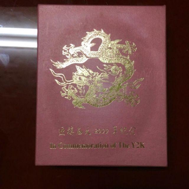 2000年 龍年 台銀限量發行千禧年紀念幣 銀幣 千禧龍 89年