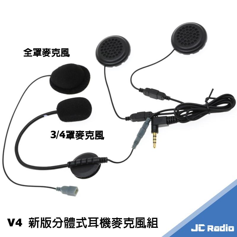 INTERPHONE V4 新版分體式耳機麥克風組 安全帽用耳麥 含全罩及半罩安全帽用的麥克風