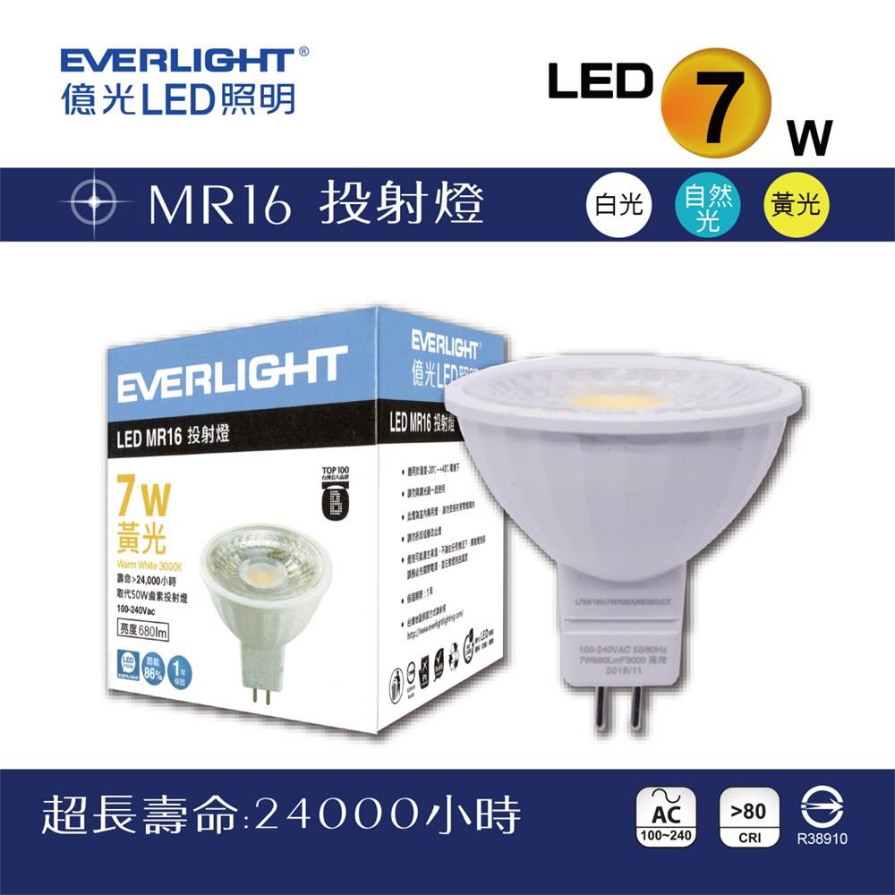 億光LED MR16 7W AC 投射燈 杯燈 GU5.3 免用變壓器 全電壓