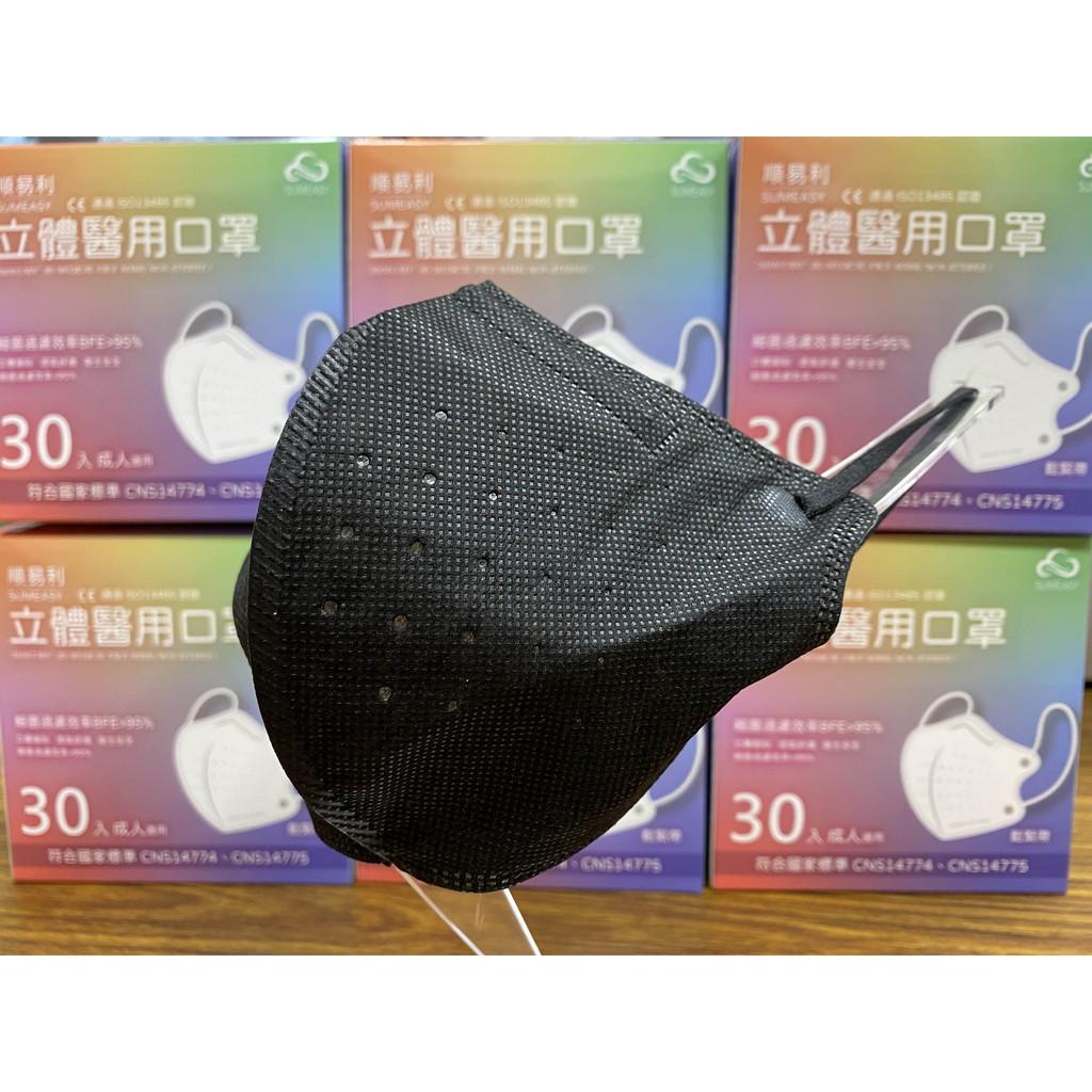 順易利3D立體醫用口罩30片/盒 成人3D口罩 黑色,立體口罩