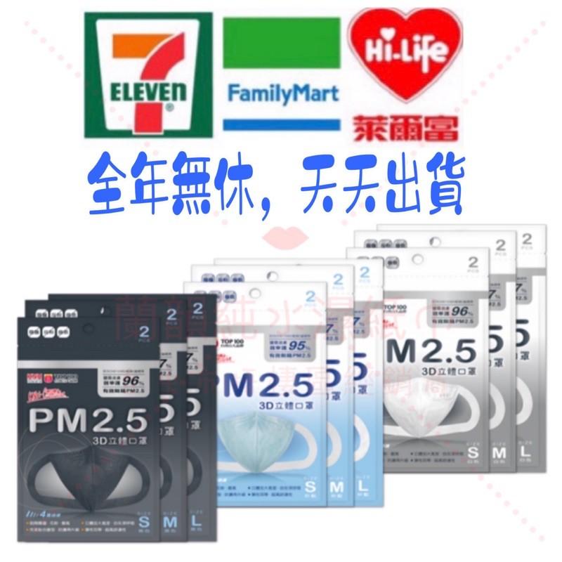 現貨~康乃馨PM2.5~ 3D立體口罩~台灣製造~康那香~公司貨1包/2片