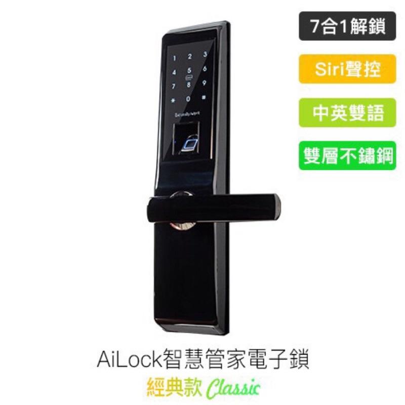 AiLock智慧管家電子鎖–免費安裝-唯一原廠3年保固+7合1開門可遠端可收訊息+防特斯拉線圈