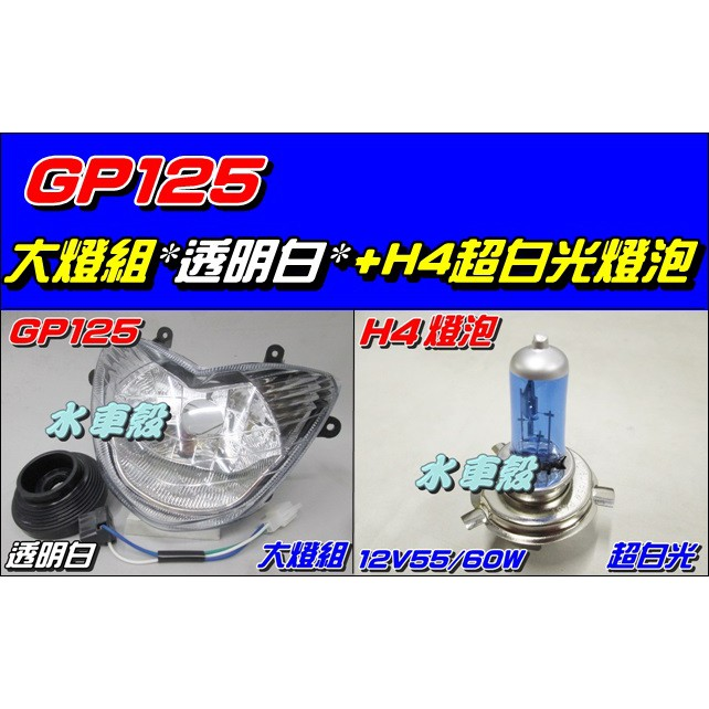 水車殼】光陽 GP125 奔騰V2 大燈組 白色 + H4 超白光燈泡 GP 奔騰 V2 可調整 前大燈 前燈組