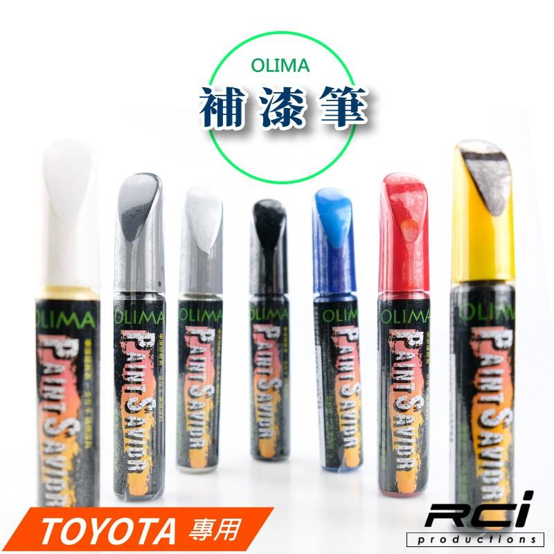 OLIMA 原廠色號 刮痕修復 補漆筆 TOYOTA 車系專用 原廠色碼對應  顏色準確 金油筆