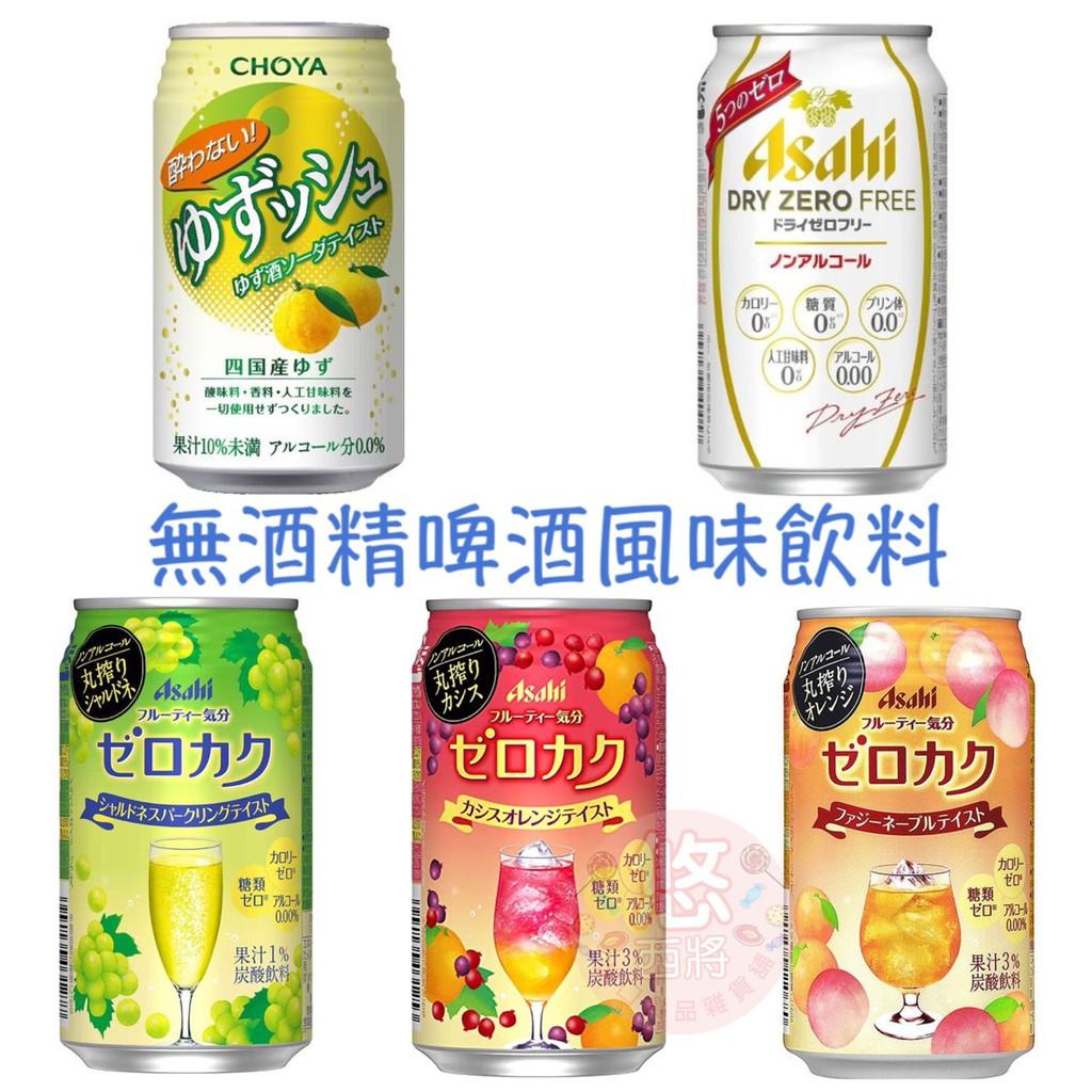 #悠西將# {現貨} 日本朝日 Asahi 無酒精 啤酒風味飲料 choya 果汁碳酸 青葡萄 柳橙 柳橙黑醋栗 柚子梅