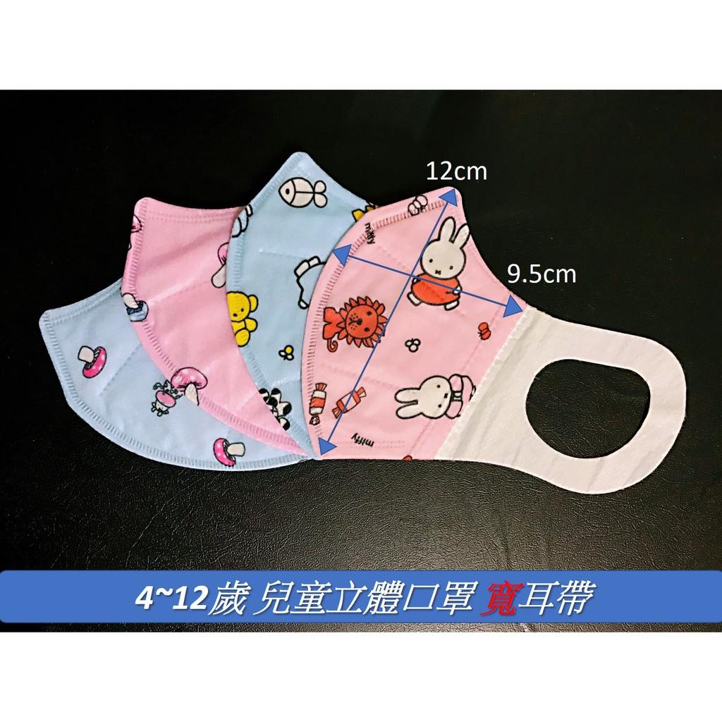 ♈台灣現貨♈ 限時特價中 買1送1(花色隨機) 兒童 立體口罩 非醫療一次性口罩 防塵 防過敏 防飛沫 50入/袋