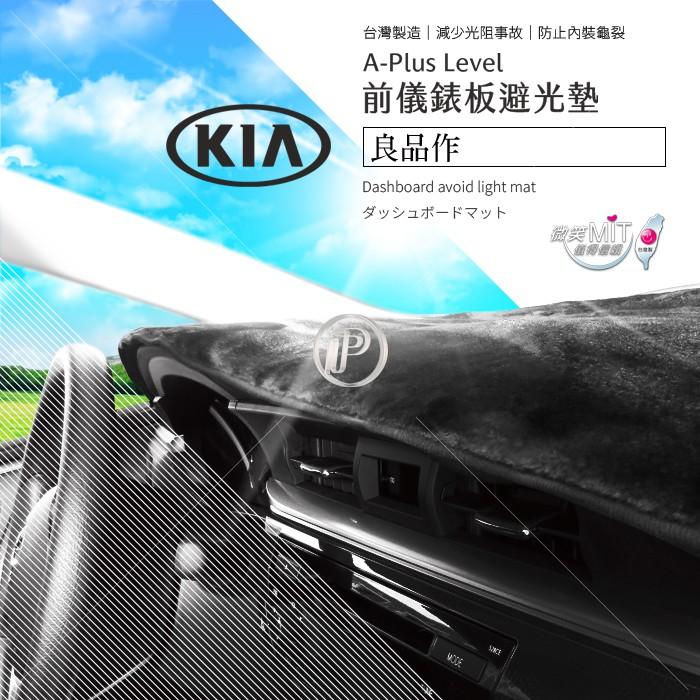 破盤王 台南 ㊣台灣製 A+級 儀表板 避光墊 遮陽毯 起亞 KIA PREGIO EuroStar SOUL 卡旺