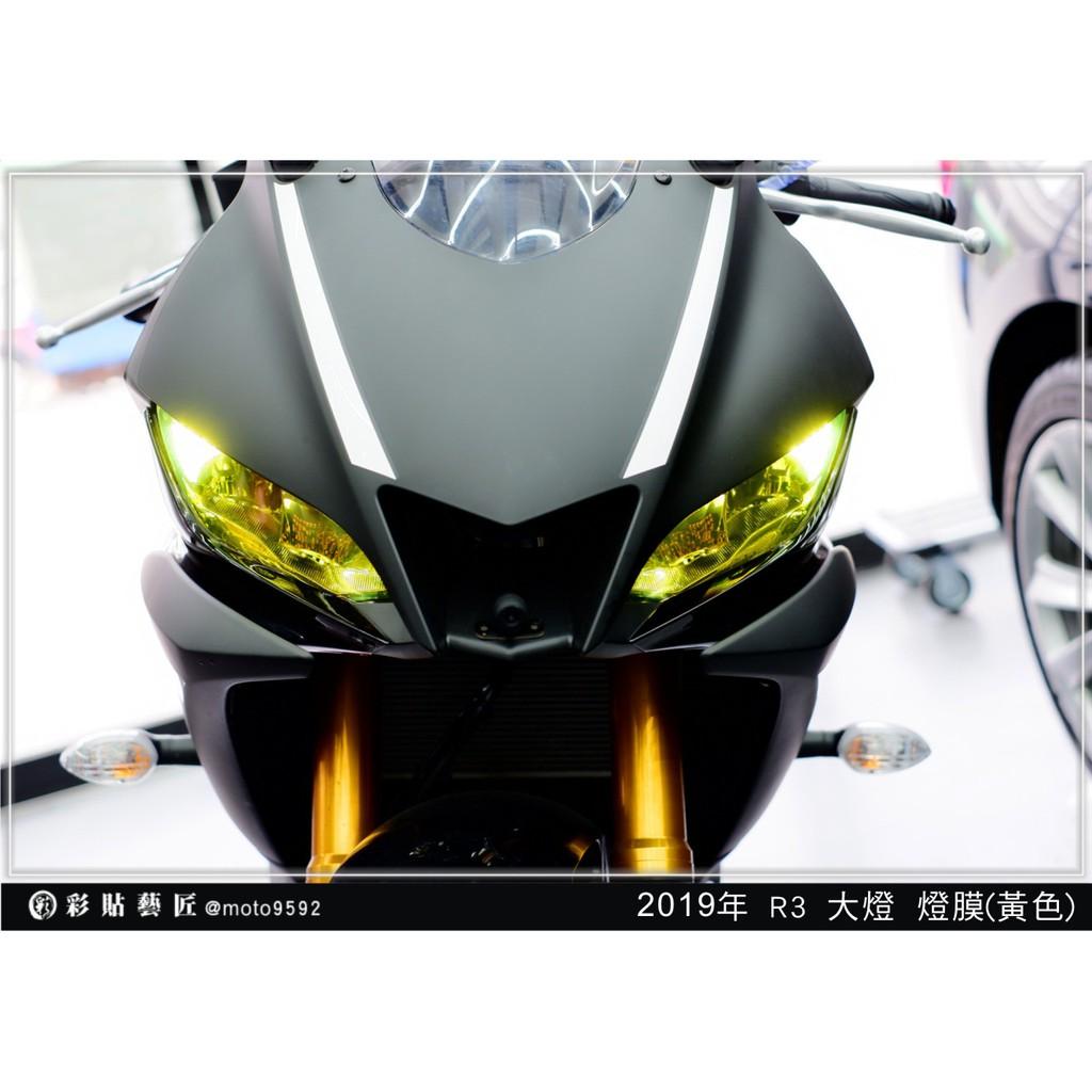 彩貼藝匠 2019年 R3 大燈 (20款) YAMAHA 燈膜 燈殼 車殼 防刮 遮傷 保護
