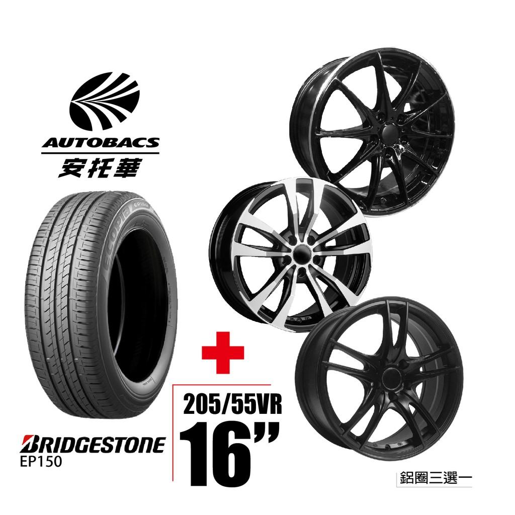 BRIDGESTONE普利司通輪胎205/55/16-圈16吋/5孔114/6.5J/40ET 四輪四圈組合/鋁圈三選一