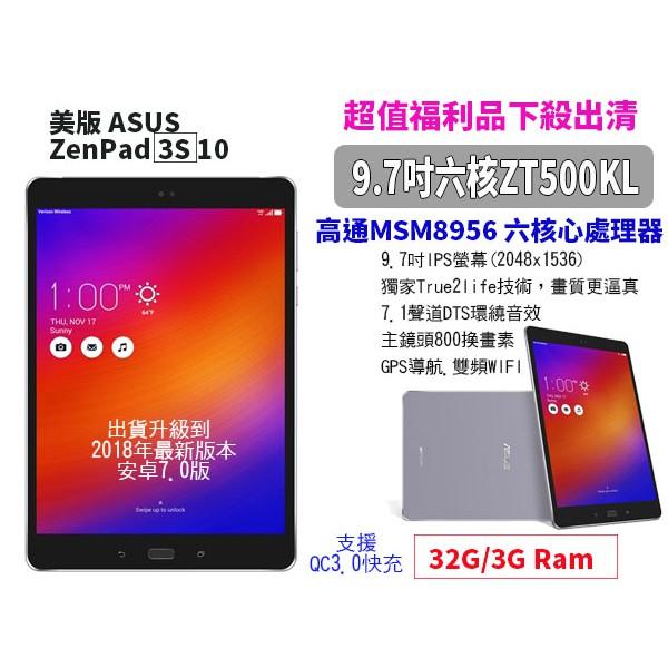 【MP5專家】華碩 ASUS ZENPAD 3S 10 9 7吋 IPS 32G/3G 安卓7 0 高通平板電腦 美版
