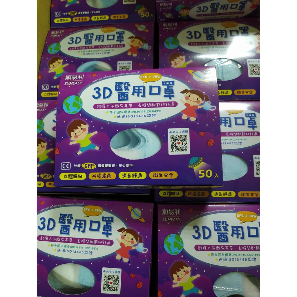 【現貨】順易利 幼童(XS) 、兒童(S) 3D立體醫用口罩 (耳掛) 50入/盒