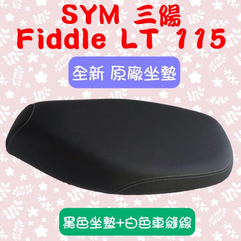 [台灣製造] SYM 三陽 Fiddle LT 115 座墊 黑色 白色車線 全新現貨 台灣正原廠精品坐墊 面交