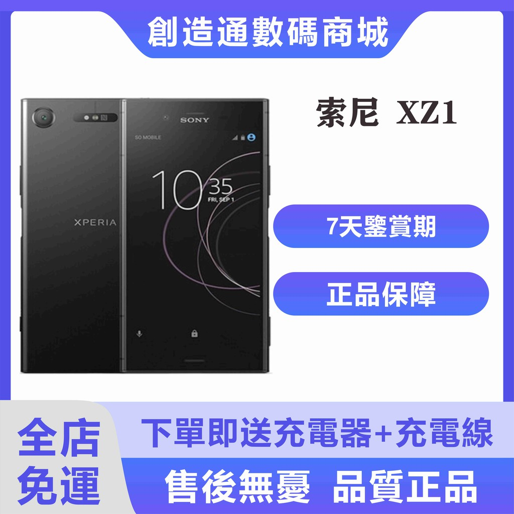 Sony XZ1高通835 4+64G二手福利機