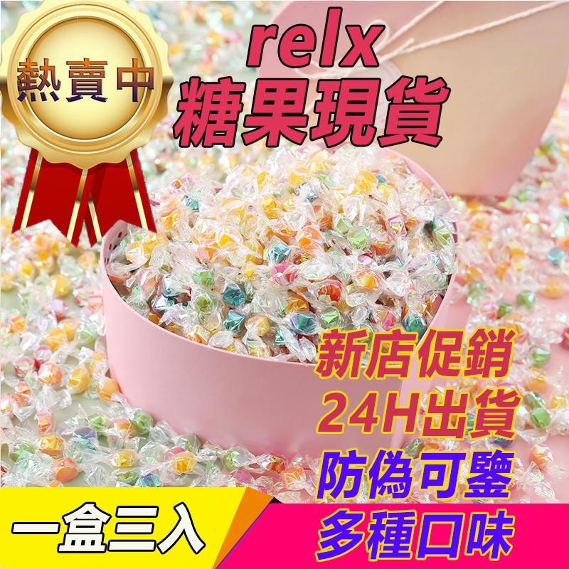 悅刻 越刻 r e l x 悦 刻 銳刻 適用 RELX 一代 軟糖  西瓜 可樂 薄荷 秒發 歡迎批發 團購