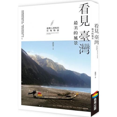 看見臺灣最美的風景:臺灣人情味的在地物語【城邦讀書花園】