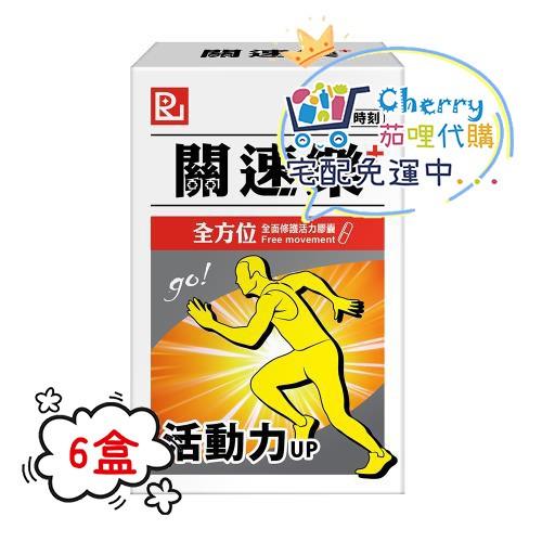 💋《 Cherry 茄哩代購》關速樂 全面修護活力膠囊PLUS