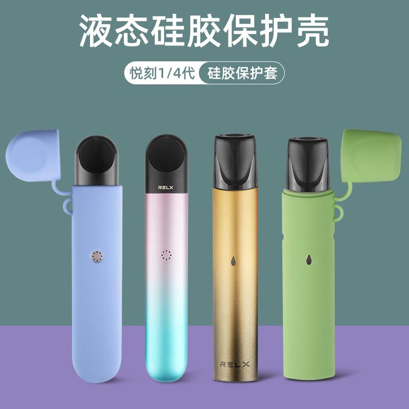 《現貨可批發》relx悅刻煙桿保護套 RELX一代保護殼瑞克電子器煙具 液態硅膠殼簡約