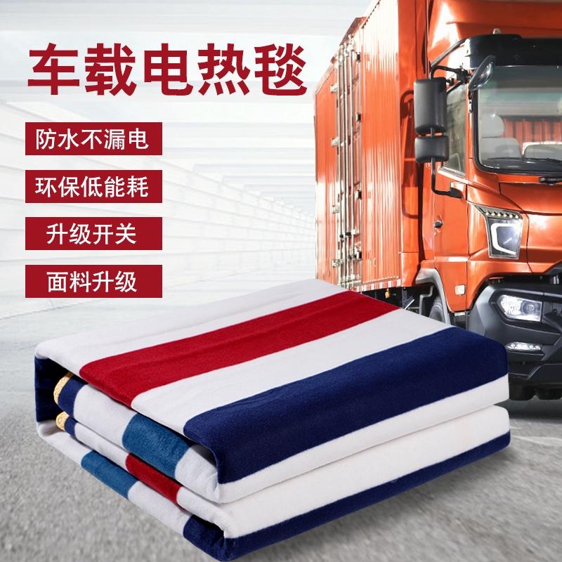 新款 車載電熱毯24V伏大貨車單人雙人12v伏電褥子汽車用加熱毯臥鋪墊