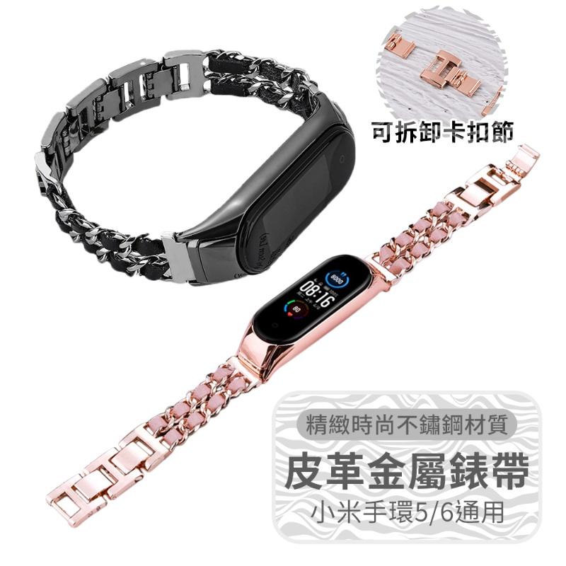 小米手環5 小米手環6 小香風錶帶 金屬皮革錶帶  金屬錶帶 小米錶帶 小香風皮革錶帶 金屬錶帶