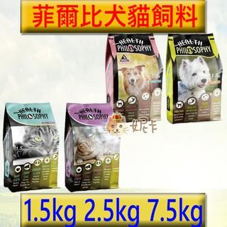 🔥【妮卡寵物】菲爾比 成貓 成犬 全齡犬 1.5kg 2.5kg 7.5kg 菲爾比貓 菲爾比犬