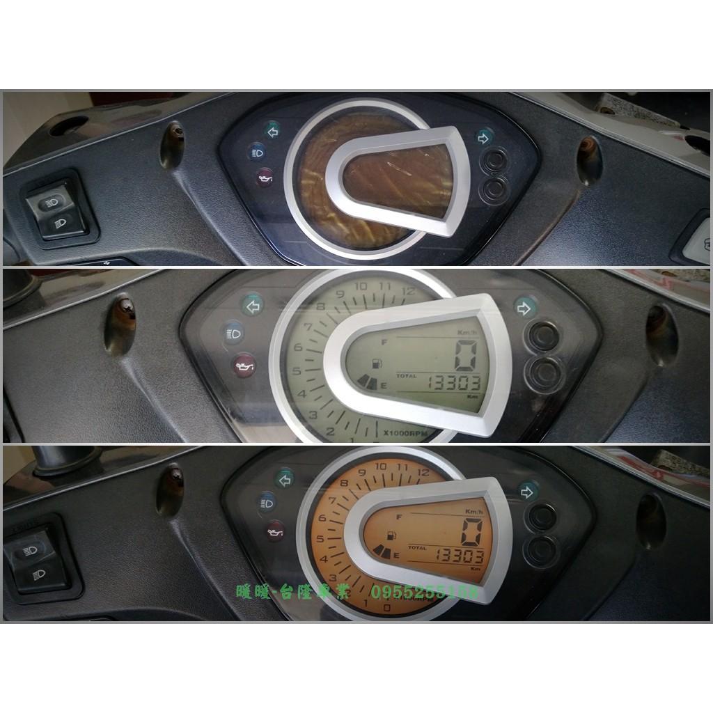 【儀表達人】GT RX Fighter JET 機車儀表淡化 液晶儀表 液晶碼表 碼表淡化 按鍵更換 偏光膜 維修
