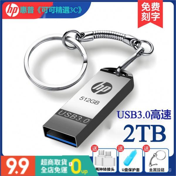 《可可精選》正品隨身碟 HP惠普隨身碟  USB3.0高速 2tb隨身碟 大容量 手機電腦車載隨身碟 學生定製隨身碟