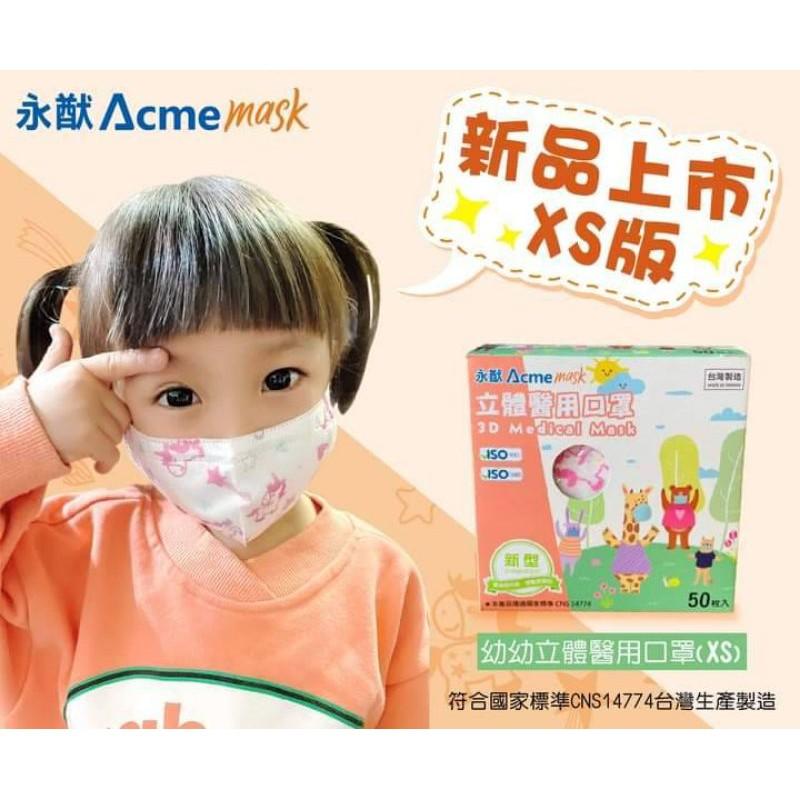 """新品上市!(超可愛迷你馬)永猷""""XS幼幼1-3歲立體醫用口罩"""