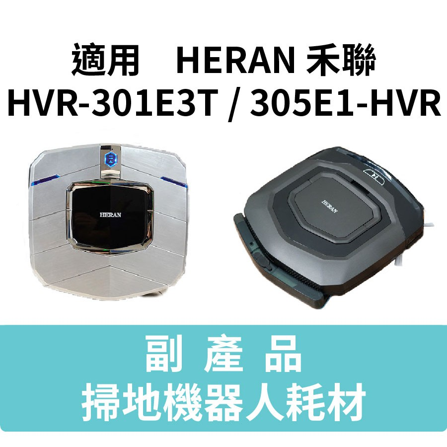 【副廠 現貨】HERAN 禾聯 HVR-301E3T 305E1-HVR 掃地機耗材 拖布 邊刷 濾網